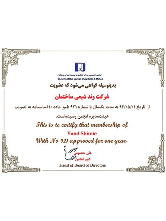 انجمن تخصصی مراکز تحقیق و توسعه صنایع و معادن