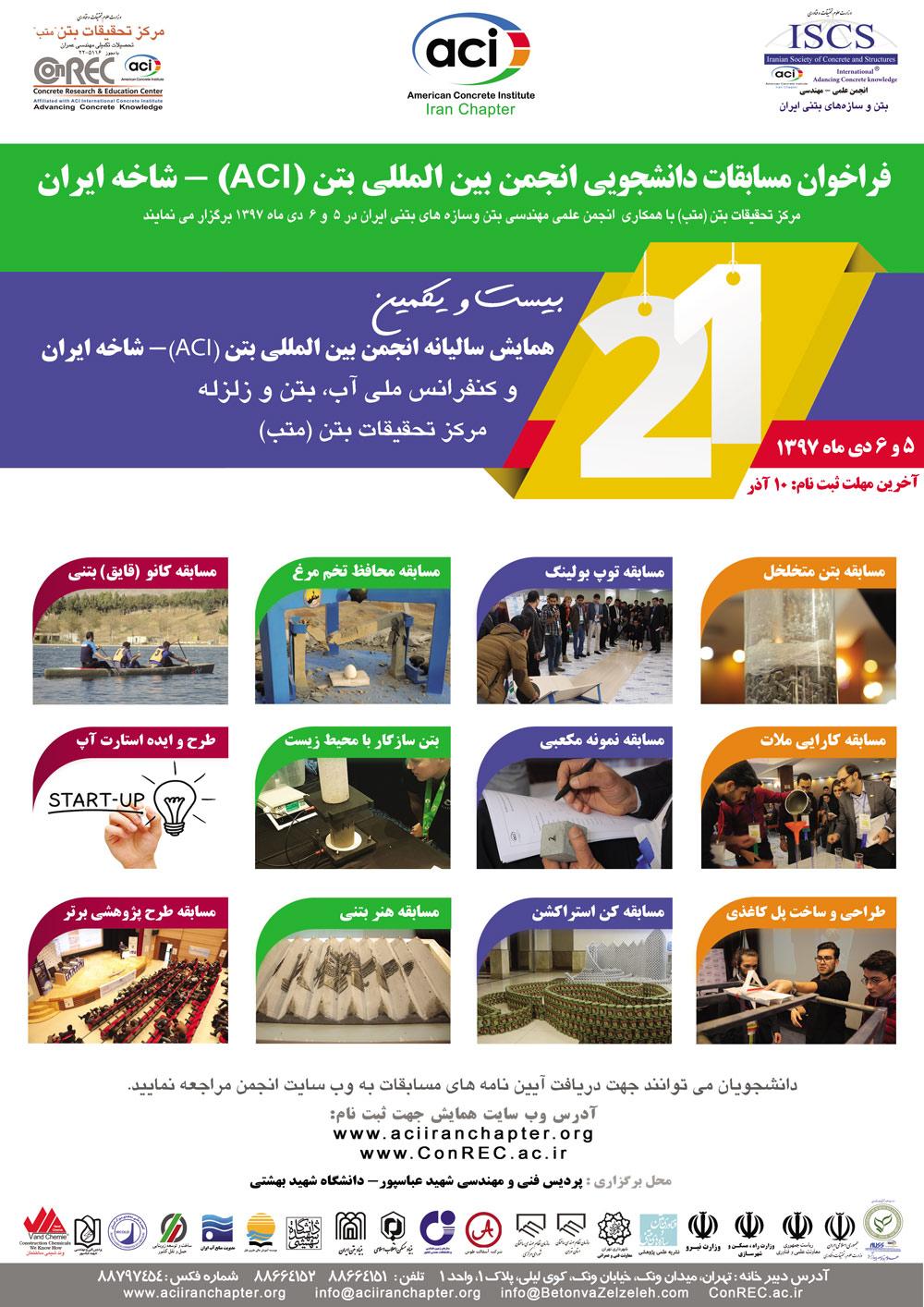 فراخوان مسابقات دانشجویی
